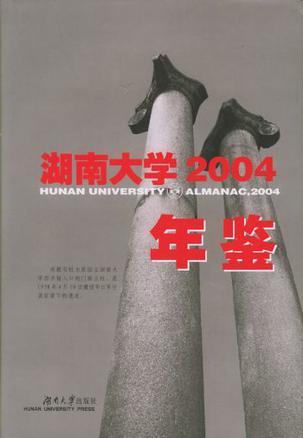 湖南大学2004年鉴
