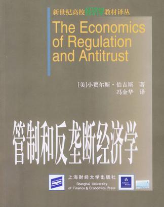 管制和反垄断经济学