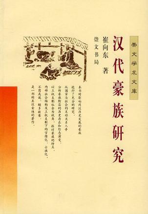汉代豪族研究