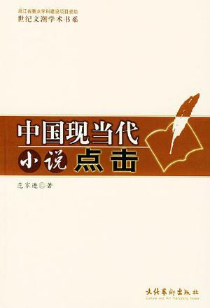 中国现当代小说点击