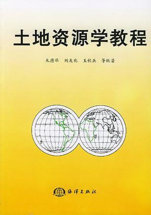 土地资源学教程