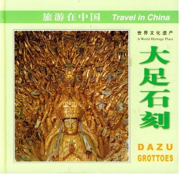 旅游在中国(中英对照)