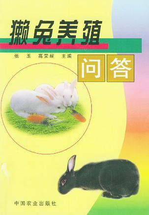 獭兔养殖问答