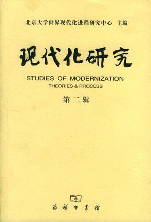 现代化研究(第二辑)