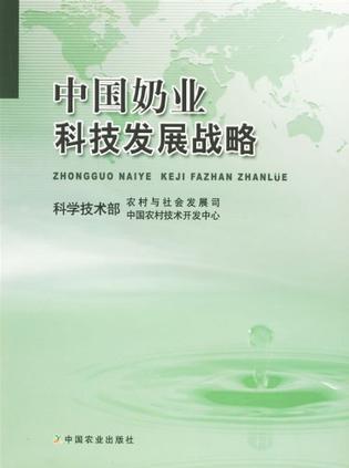 中国奶业科技发展战略