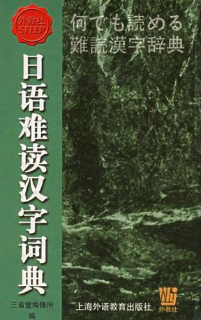 日语难读汉字词典