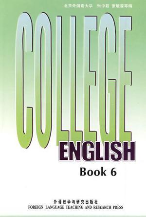 大学英语教程