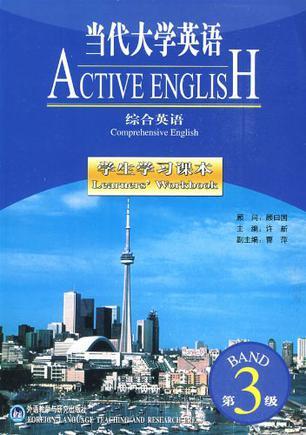 当代大学英语