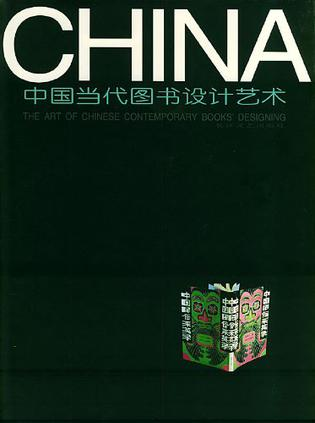 中国当代图书设计艺术