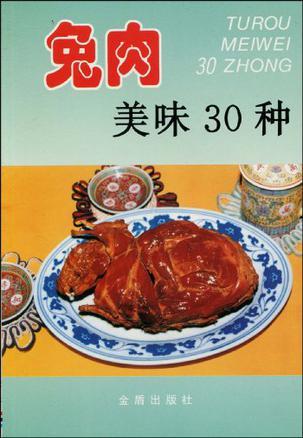兔肉美味30种