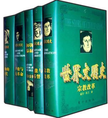 世界文明史(全11册)