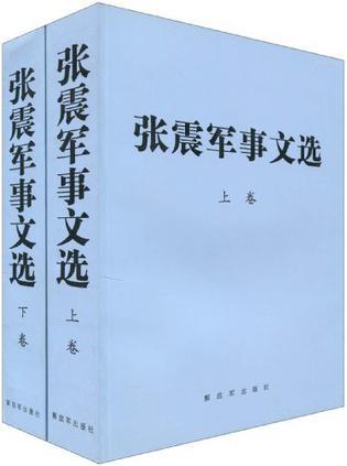 张震军事文选