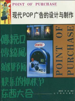 现代POP广告的设计与制作