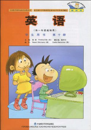 新标准英语学生用书(第10册)