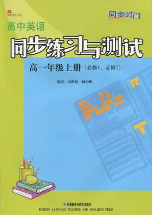同步时间·高中英语同步练习与测试