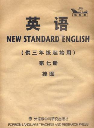 英语(第七册)
