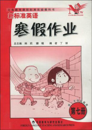 新标准英语寒假作业(第七册)供一年级起始用