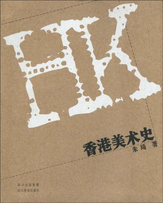 香港美术史