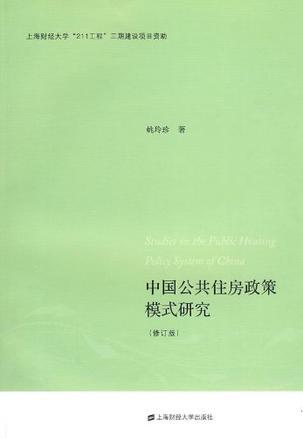 中国公共住房政策模式研究