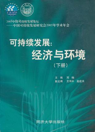 可持续发展(下册)