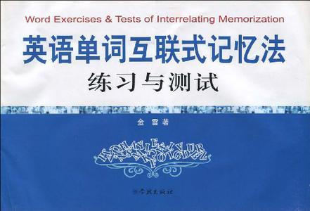 英语单词互联式记忆法练习与测试