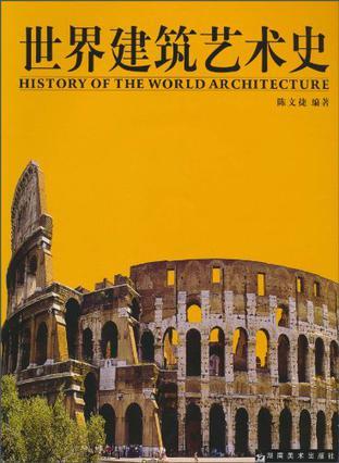 世界建筑艺术史