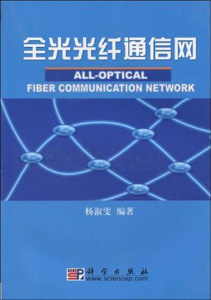 全光光纤通信网