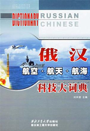 俄汉航空航天航海科技大词典