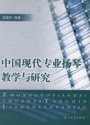 中国现代专业扬琴教学与研究