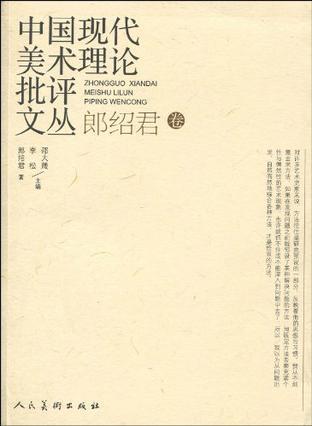 郎绍君卷-中国现代美术理论批评文丛