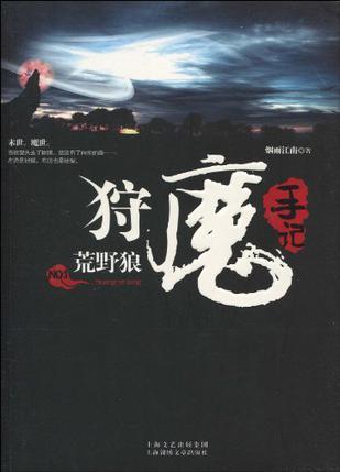 狩魔手记No.1:荒野狼 - kindle178