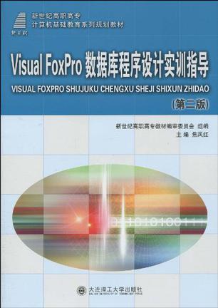 Visual Fopro数据库程序设计实训指导