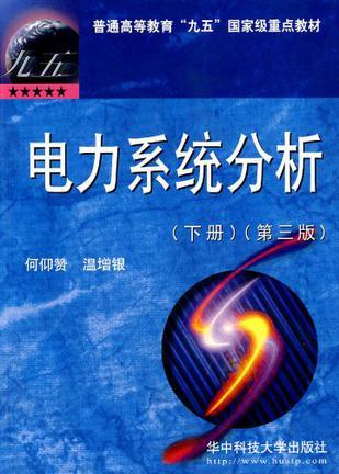 《電力系統分析(下冊)》txt,chm,pdf,epub,mobi電子書下載