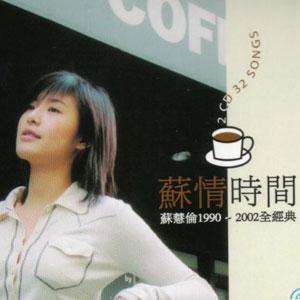 苏情时间 1990-2002全经典