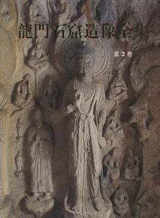 龙门石窟造像全集.第2卷