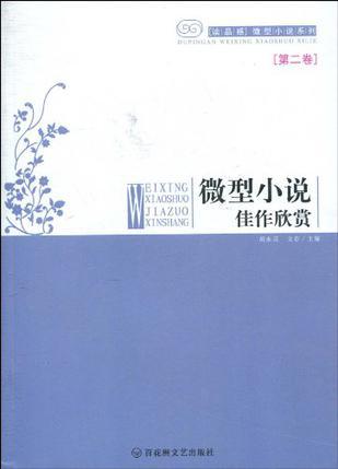 微型小说佳作欣赏.第2卷