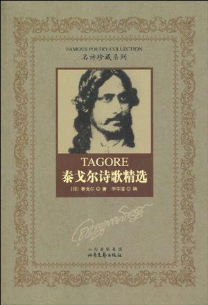 泰戈尔诗歌精选