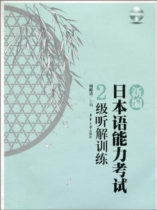 新编日本语能力考试2级听解训练