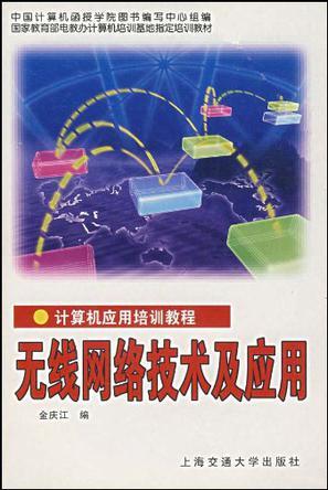 无线网络技术及应用
