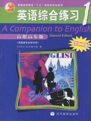 英语综合练习1