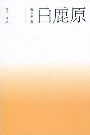 《白鹿原》txt,chm,pdf,epub,mobi電子書下載