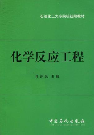 化学反应工程/石油化工大专院校统编教材