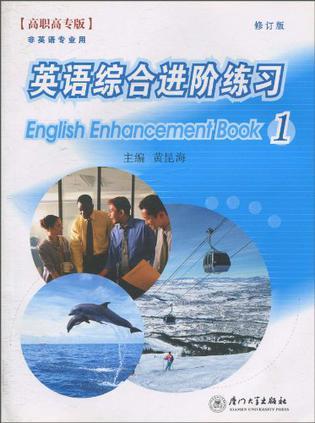 英语综合进阶练习1