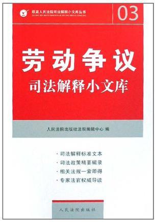 劳动争议司法解释及相关法律规范