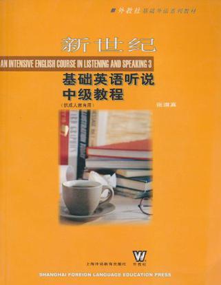 新世纪基础英语听说中级教程