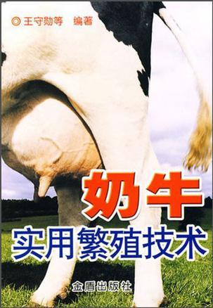 奶牛实用繁殖技术