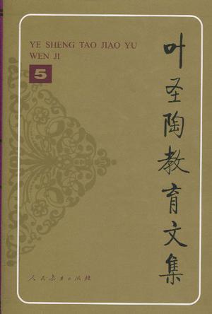 叶圣陶教育文集5