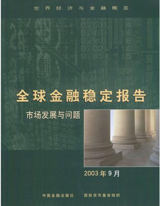 全球金融稳定报告