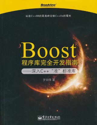 Boost程序库完全开发指南