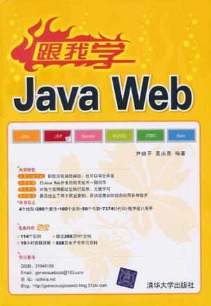 跟我学Java Web